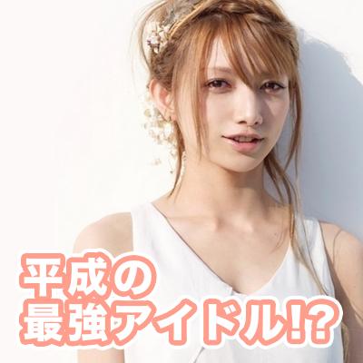 後藤真希は今も最強アイドル?結婚後も衰えない綺麗さやスタイルが人気