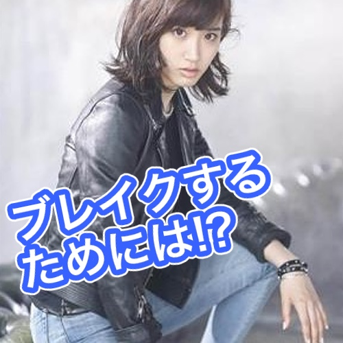 花岡なつみ(菜積始動!噂の歌唱力は?高校卒業で髪型もイメチェン!