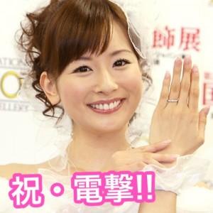 皆藤愛子 結婚