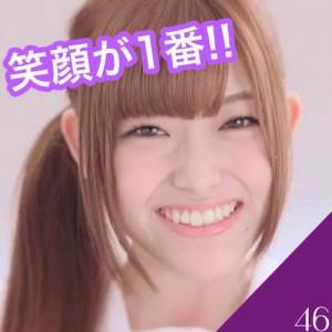 松村沙友理 笑顔