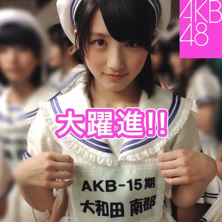 大和田南那(なーにゃ)は総選挙も笑顔!キス顔やすっぴんもかわいい!