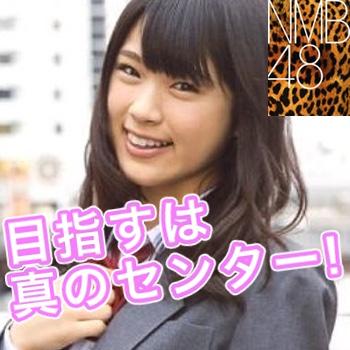 渋谷凪咲が総選挙で躍進!天使のセンターへ!私服やすっぴんも可愛い