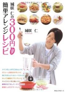 城咲仁 料理