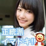 武田玲奈 イマドキ