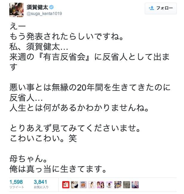 須賀健太 有吉反省会
