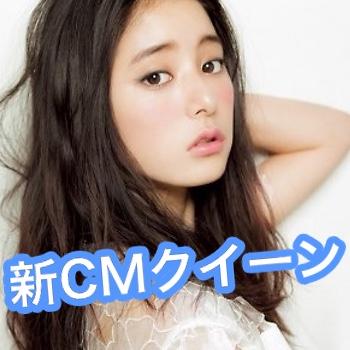 au・ゼクシィ新CMの美女〜新木優子の性格の闇 熱愛や出身大学の噂