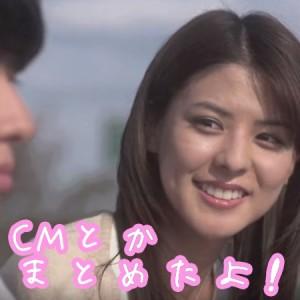 藤井美菜のえくぼが爽やかなCMやMV!