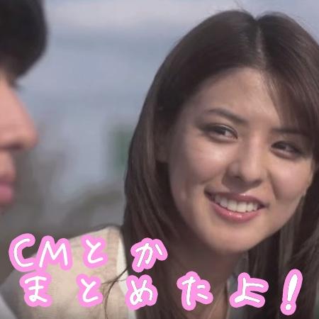 藤井美菜のえくぼが爽やかなCMやMVまとめ!昔から清純派ですね〜