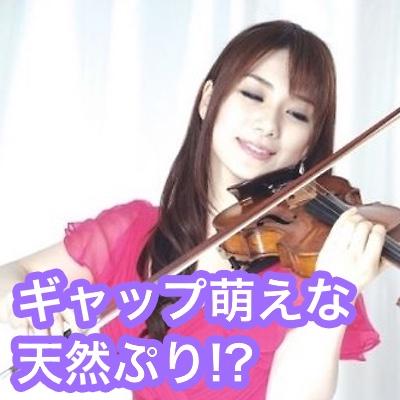 石川綾子がバイオリンを始めたきっかけ〜技巧派美人は性格が天然