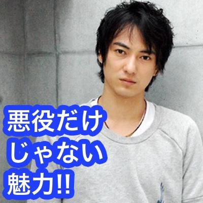 忍成修吾の意外な交友関係 悪役演技もイケメン笑顔も魅力!