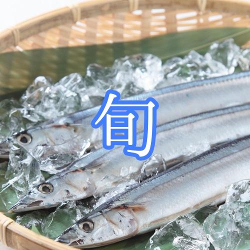秋刀魚(サンマ)の旬と北海道や美味しい地域2015!