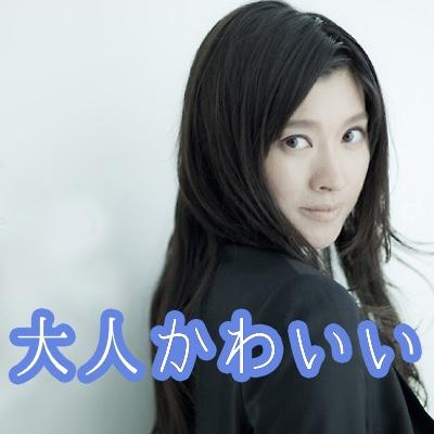 篠原涼子の大人かわいい秘密〜綺麗で若い肌とおでこにあの髪型☆