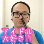 トレンディエンジェル須藤 アイドル