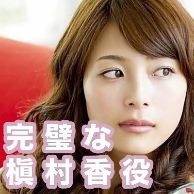 相武紗季 槇村香の演技に期待!髪型が昔のショートだったらな〜