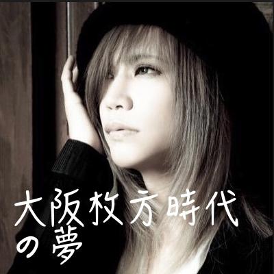 【DIR EN GREY】Shinya ドラムの原点〜大阪枚方のエピソード!