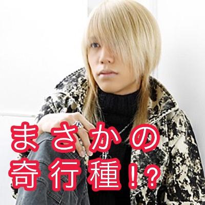 【DIR EN GREY】Shinya 性格や趣味がかわいい!結婚はばむ愛犬?